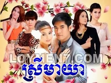 END) Thai Drama, Thai Lakorn, Full Movie - LOYMEN7 Latest Khmer Movie