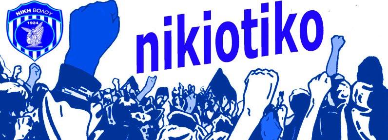 nikiotiko