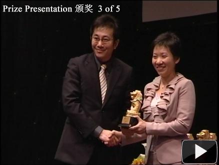Prize Presentation 2