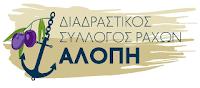 """""""ΑΛΟΠΗ"""""""