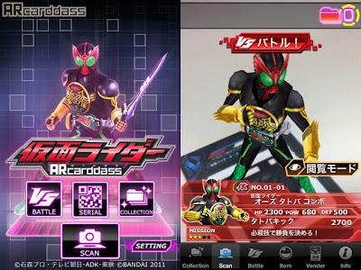 iDevice App: Kamen Rider AR CARDASS