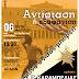 Θεσσαλονίκη: εκδήλωση της Κίνησης Πολιτών Άρδην «Αντίσταση ή εξαφάνιση»
