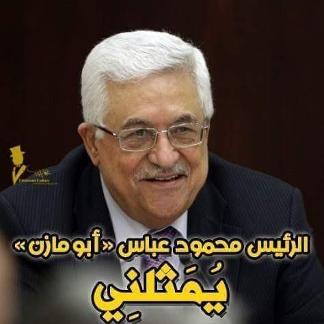 انا فلسطيني والرئيس محمود عباس(ابو مازن هو من يمثلني
