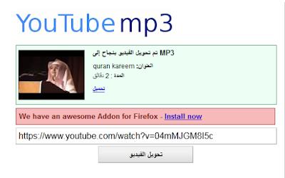 تحويل مقاطع يوتيوب إلى Mp3 مجانا و دون برامج