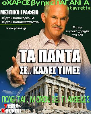 MEΣΙΤΙΚΟ ΓΡΑΦΕΙΟ         * Ο ΧΑΡΟΣ BΓΗΚΕ ΠΑΓΑΝΙΑ *