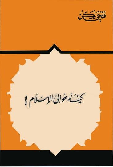كيف ندعوا إلى الإسلام - فتحي يكن pdf
