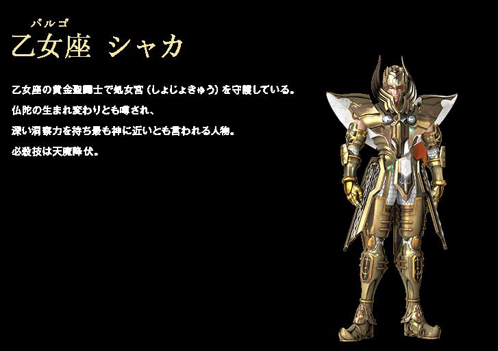 Saint Seiya : Legend of Sanctuary, Masami Kurumada, Actu Ciné, Cinéma, Toei Animation,