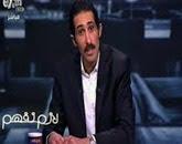 - برنامج لازم نفهم - مع مجدى الجلاد حلقة  الأحد 1-3-2015
