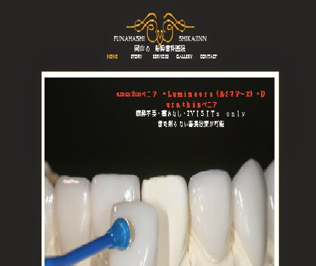 http://uketuke-dent.wix.com/funahashishikaiin