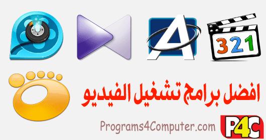 برامج تشغيل مقاطع الفيديو