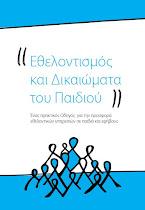 Πρακτικός Οδηγός «Εθελοντισμός και Δικαιώματα του Παιδιού»