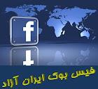 فیس بوک ایران آزاد