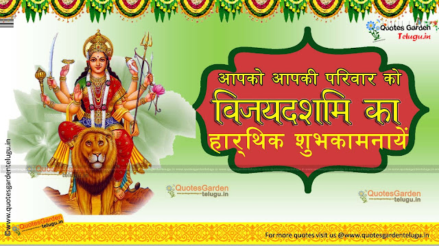 Happy Vijayadashami Greetings in hindi