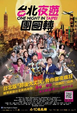 Một Đêm Ở Đài Bắc