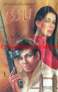 Anari By Ahmad Iqbal
