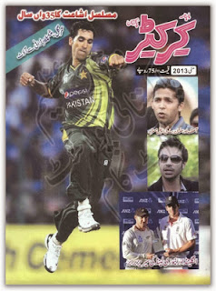 Cricketer Magazine May 2013