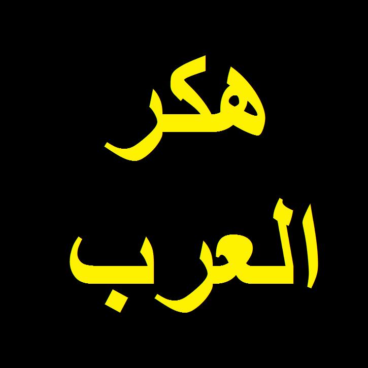 هكر العرب