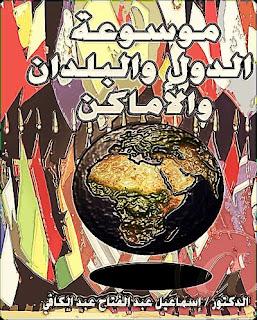 موسوعة الدول والبلدان والأماكن - إسماعيل الكافي