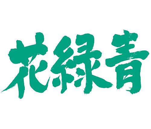 Hanarokusho brushed kanji
