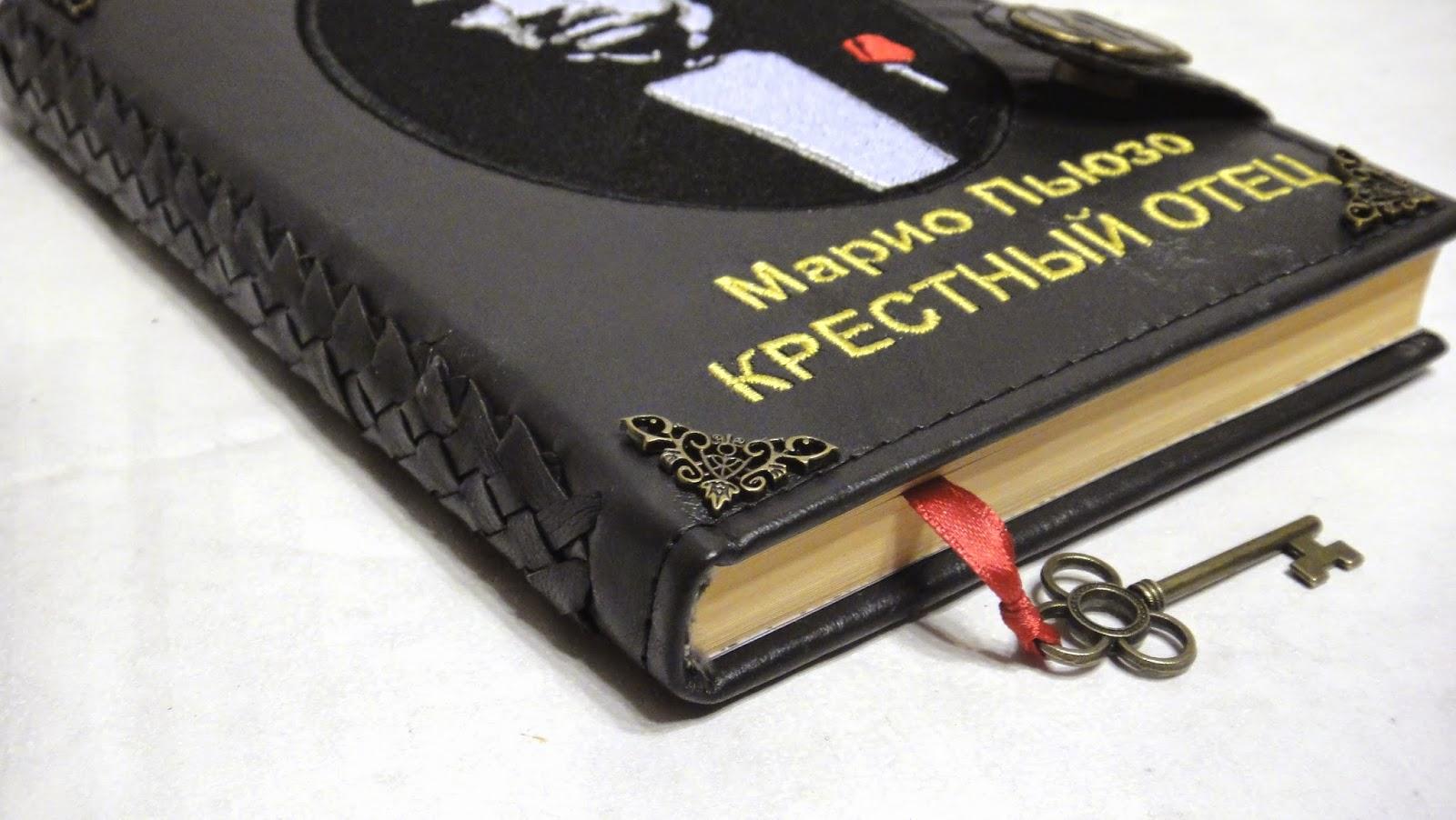 Книга в кожаном переплете ручной работы, издание 1991 года