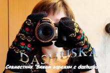 """Совместник """"Вяжем варежки с dashuska"""""""