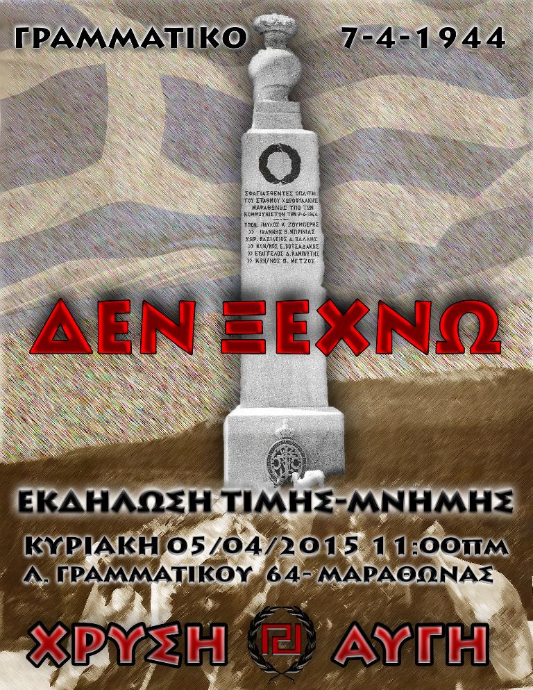 Κυριακή 5 Απριλίου, 11:00 στο Γραμματικό: Εκδήλωση Τιμής και Μνήμης των ανδρών του Σταθμού Χωροφυλακής Μαραθώνος
