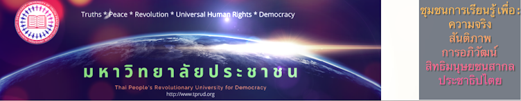 มหาวิทยาลัยประชาชน (Official)