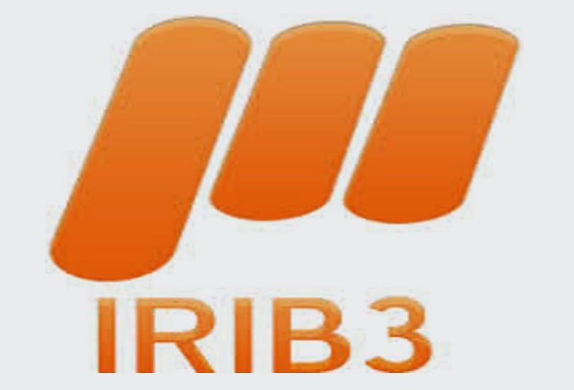 تردد قناة IRIB 3 الإيرانية الناقلة لكأس أسيا 2015 مجانا - تردد قناة Iran tv3