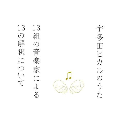 [MUSIC] オムニバス – 宇多田ヒカルのうた -13組の音楽家による13の解釈について-/V.A. – Utada Hikaru no Uta -13 Kumi no Ongakuka ni Yoru 13 no Kaishaku ni Tsuite- (2014.12.10 /MP3/RAR)