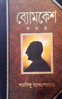 Byomkesh Samagra by Sharadindu Bandyopadhyay