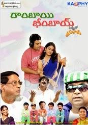 Ram Bhai Bheem Bhai Madhyalo Dream Boy telugu Movie