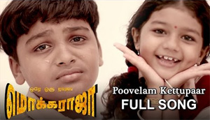 Ore Oru Raja Mokka Raja Video Song | Poovelam Kettupaar