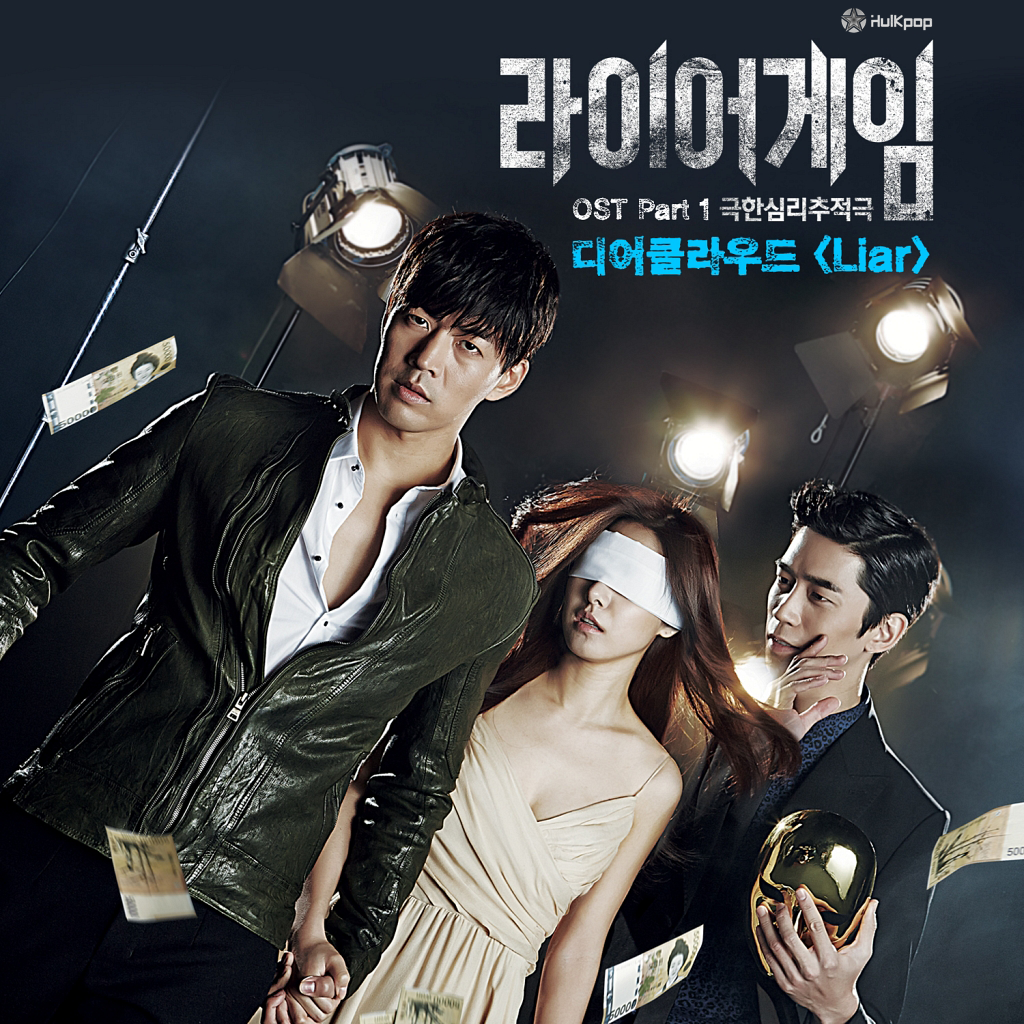 Dear Cloud – Liar Game OST Part 1