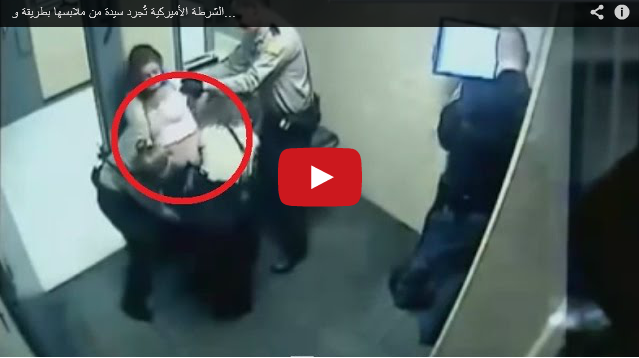 بالفيديو.. الشرطة الأميركية تُجرد سيدة من ملابسها بطريقة وحشية