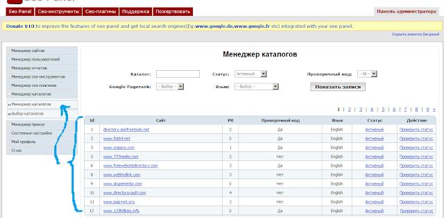 Менеджер каталогов в админке Seo Panel