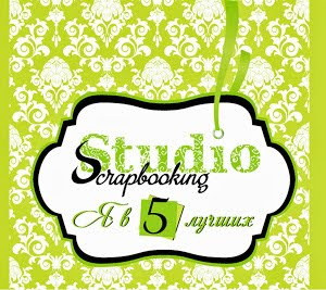 Studio Scrapbooking