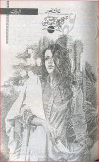 Gohar honay tak by Ayesha Naseer
