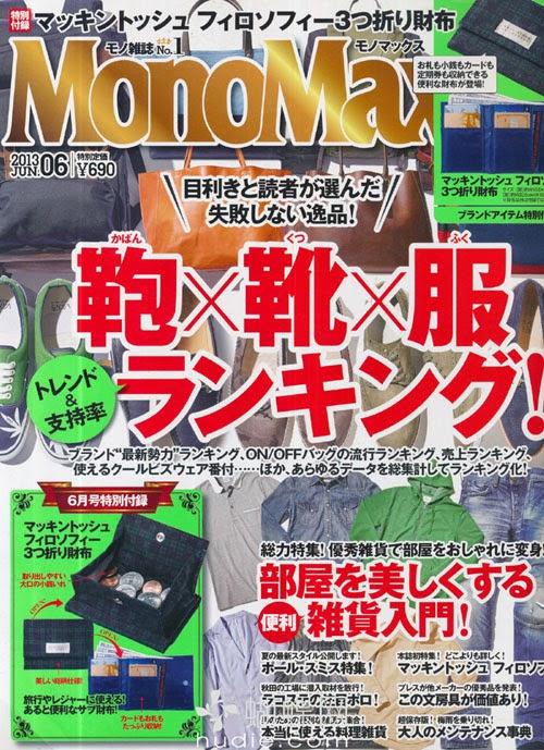 MonoMax (モノマックス) June 2013