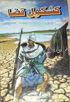 Kashkol Qaza by Aslam Rahi M.A