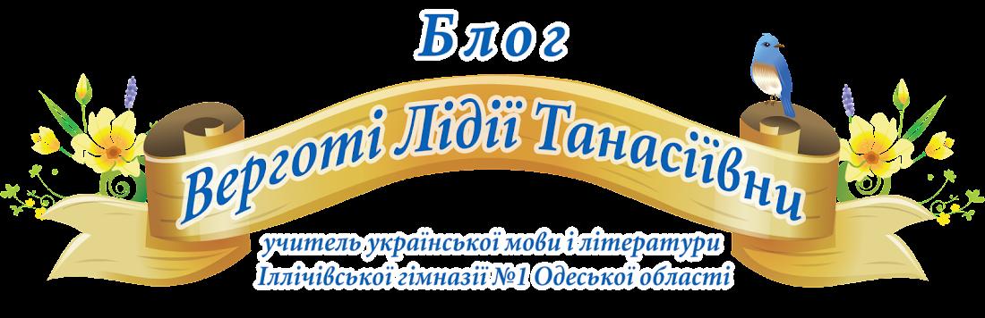 Блог Верготі Лідії Танасіївни