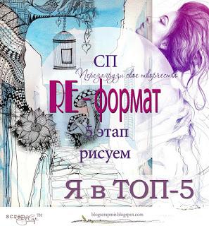Моя работа в ТОП-5)))