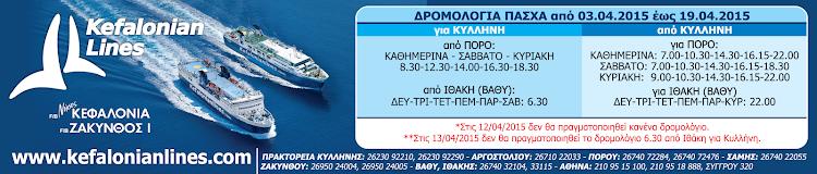 ΝΗΣΟΣ ΚΕΦΑΛΟΝΙΑ - ΖΑΚΥΝΘΟΣ 1