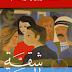تحميل رواية شقة الحرية - غازى القصيبى pdf