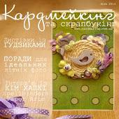 "Журнал ""Кардмейкінг та скрапбукінг в Україні"""