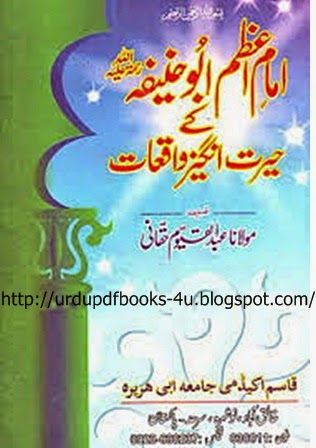 Imam Abu Hanifa k Hairat Angez Waqyat free download