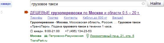 Синонимы в Яндексе