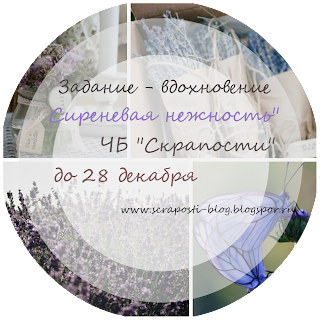 http://scraposti-blog.blogspot.ru/2014/12/blog-post_1.html
