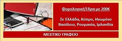 ΑΠΟΚΤΗΣΤΕ ΦΟΡΟΛΟΓΙΚΗ ΕΔΡΑ ΜΕ 200 ΕΥΡΩ