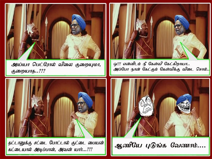 Tamil Adults Jokes http://only4funny.blogspot.com/2012/07/tamil-funny-man-mohan-singh-photos.html