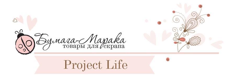 """Project Life с """"Бумага-Марака"""""""